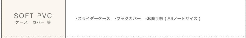 ・スライダーケース ・ブックカバー ・お薬手帳 ( A6ノートサイズ )